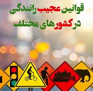 قوانین عجیب رانندگی در کشورهای مختلف