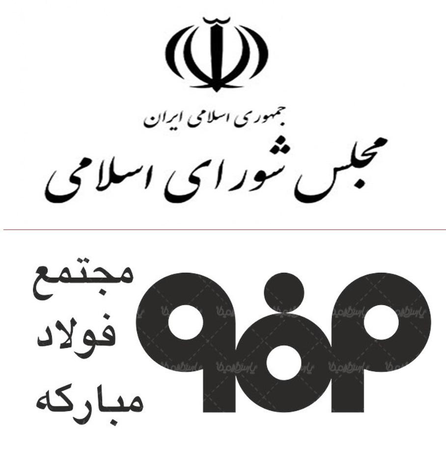 آژانس تبلیغاتیِ فولاد مبارکه اصفهان، عاملِ تخریبِ مجلس است!
