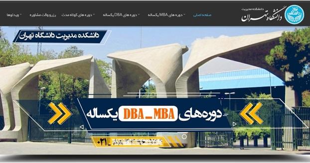 دانشگاه تهران یا آموزشگاه خصوصی!؟